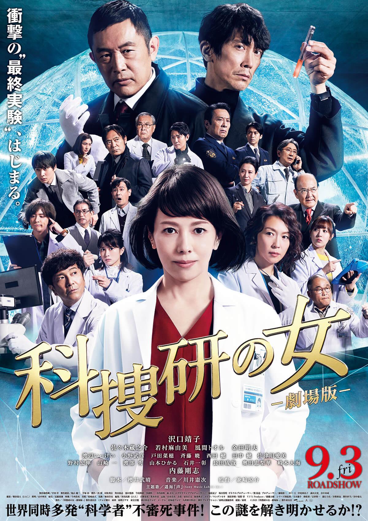 科捜研の女 劇場版1