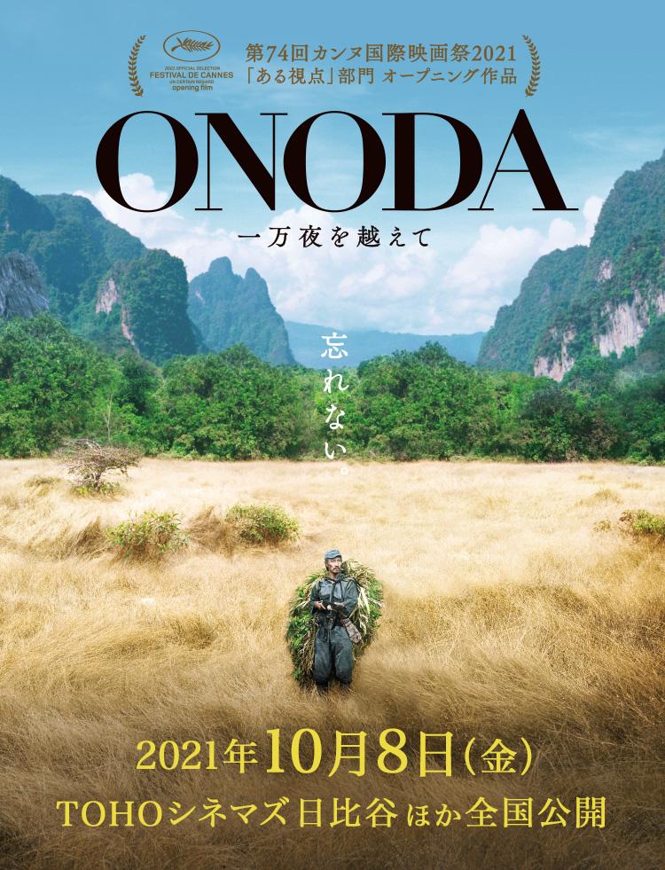 ONODA1