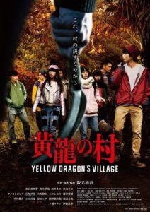 黄龍の村1